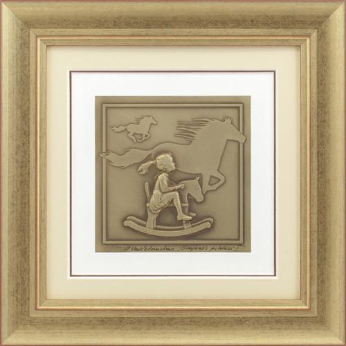 """Reljefinės grafikos paveikslas """"Svajonės pildosi I"""""""